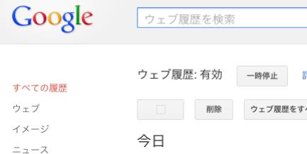 Google Web履歴のイメージ