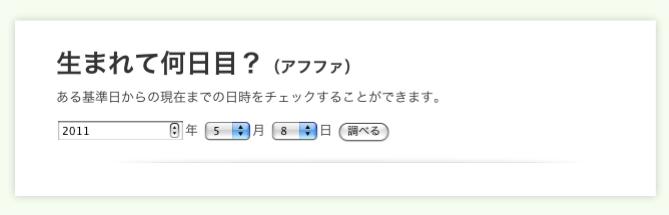 生まれて何日?と気になったので、Webアプリを作ってみました。