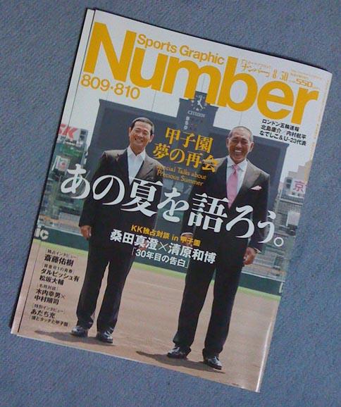スポーツ雑誌Numberは甲子園特集 桑田・清原の対談、水野・野中の対談など
