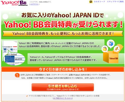 Yahoo! BB会員用のYahoo! JAPAN ID を一般用の ID へ移行出来るようになっていた