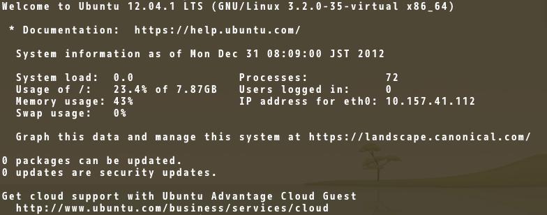 Ubuntuのディスクトップ版にsshでログインした時にサーバ版のようなメッセージを表示してみる
