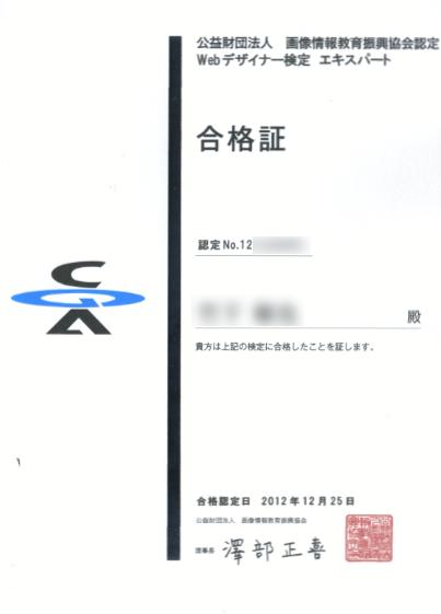 Webデザイナー検定 エキスパート 受験結果