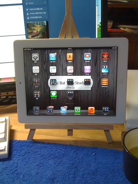 iPad用にイーゼル風のスタンドをDIY