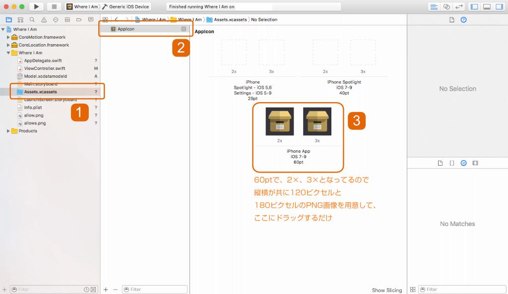 XcodeでAppのアイコン設定図