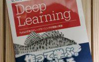 Deep Learning(オライリージャパン)を買って勉強してみるかな